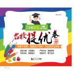 名校提优卷�q二年级英语(第一学期)(上海地区)
