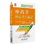 2020考研中医综合冲刺宝典系列:中药学核心考点速记