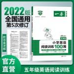 2022版一本 小学五年级英语阅读训练100篇 阅读理解练习册 有声原味阅读 全文翻译 答案详解 第5次修订版 开心教育