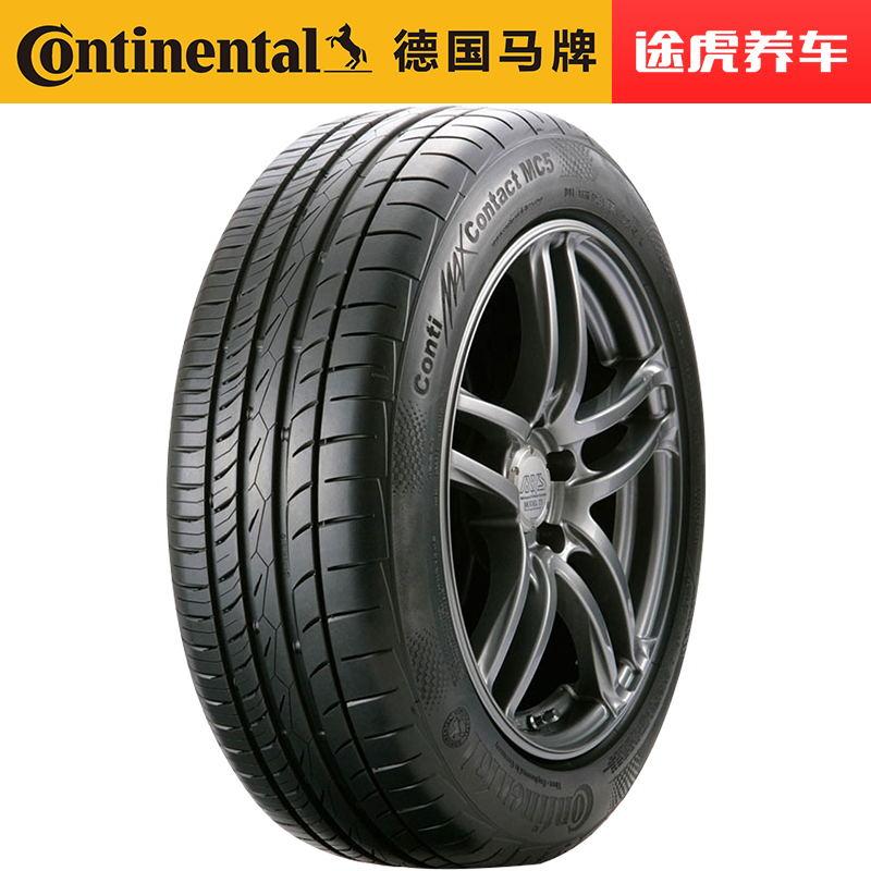 德国马牌汽车轮胎 MC5 225/50R17 98W 适配大众凌途虎包安装正品保证405城万家门店25仓发货包安装
