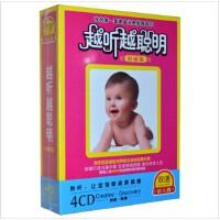 原装正版 早教幼教 双语幼儿园 越听越聪明(权威版) 4CD 音乐启蒙学习