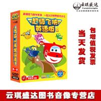 正版超级飞侠英语原版动画片DVD光盘幼儿童英文启蒙早教材碟片