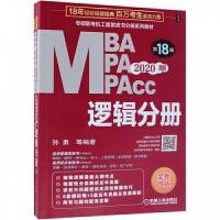 MBA MPA MPAcc逻辑分册(第18版2020版全新改版共2册专硕联考机工版紫皮书分册系列教材
