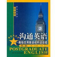 【正版二手书旧书9成新左右】沟通英语9787300153636