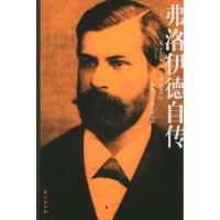【包邮】弗洛伊德自传 (奥)弗洛伊德 ,(台)廖运范 东方出版社 9787506023399