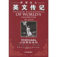 【新书店正版】世界名人英文传记:迈克尔 乔丹(美)麦戈文9787506814003中国书籍出版社