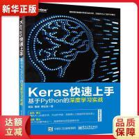 Keras快速上手:基于Python的深度学习实战 谢梁 电子工业出版社