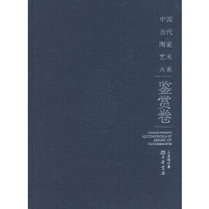 中国当代陶瓷艺术大系鉴赏卷