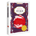 仲冬血液-国际大奖小说 青少年版《云图》,你的前世是谁?六度分隔 七世轮回。2014普林兹文学奖金奖。《书目杂志》年度