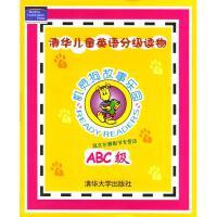 机灵狗故事乐园清华儿童英语分级读物(ABC级)清华大学出版社【正版图书,品质无忧】