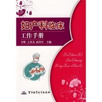 妇产科临床工作手册