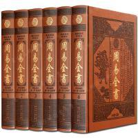 周易全书易经易传文白对照注释译文全6册16开仿皮面精装定价1560元中国书店全新正版