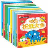 幼儿童宝宝快乐折纸大全 (8册)创意画手工书幼儿园早教2-3-6岁益智游戏书 儿童趣味游戏折纸书 中小学生爱创意手工立