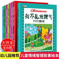 全8册我不哭闹/我不随意就说我能表达自己故事绘本 绘本宝宝启蒙早教书3-4-6岁幼儿情绪管理故事读物儿童情绪管理绘本