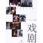 戏剧(第6版)(美)科恩(Cohen,R.) ,费春放9787806785010上海书店出版社