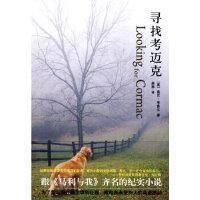 【新书店正版】寻找考迈克(美)布鲁尔,颜琳天津教育出版社9787530956700