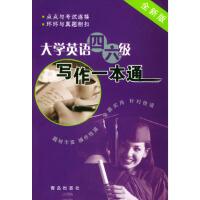 大学英语四六级写作一本通于秀华,王兴根青岛出版社9787543612136