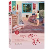 那个夏天 常春藤儿童文学馆丛书 闫耀明