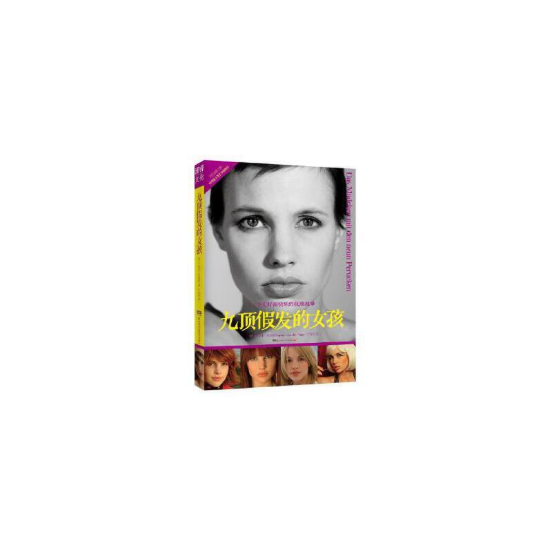 【全新直发】九顶假发的女孩:一个美好而快乐的抗癌故事 (荷)苏菲.史黛普 【正版图书】