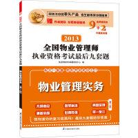 2013全国物业管理师执业资格考试最后九套题物业管理实务