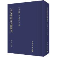 长安学研究文献汇刊考古编・金石卷第八辑