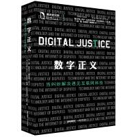 数字正义:当纠纷解决遇见互联网科技