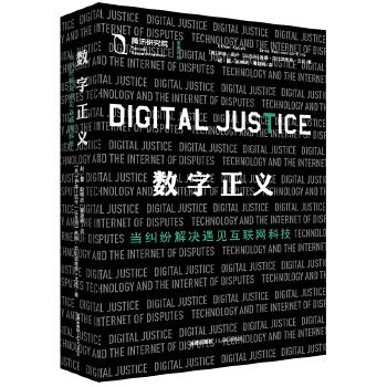 数字正义:当纠纷解决遇见互联网科技 为智能时代重塑纠纷解决和正义实现提出了新的理论,探索创新在线纠纷解决机制