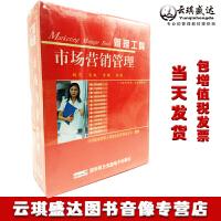 原装正版市场营销管理工具光盘软件 中国职业经理人资格认证推荐