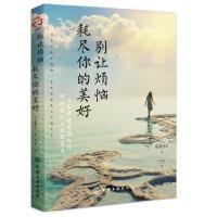 别让烦恼耗尽你的美好:日本情绪管理大师写给你的人生解答书