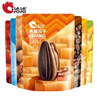 洽洽网红瓜子恰恰焦糖味葵花籽休闲零食炒货98g*1袋