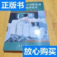 [二手旧书9成新]新型UPS不间断电源原理与维修技术 /李成章,王淑