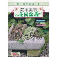 【新书店正版】简单美丽的花园盆栽《美好家园》著河南科学技术出版社9787534947605