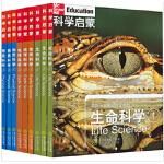 科学启蒙 (1-3年级)礼盒装 [美] 丹尼尔(L.H.Daniel) 浙江教育出版社 9787553608518