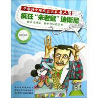 疯狂米老鼠迪斯尼 赵静 9787530132012 北京少年儿童出版社书源图书专营店