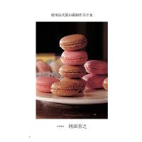 马卡龙:60款镇店名品 法国甜品师劳伦特・波维尔一步一图教你做真正的巴黎马卡龙 西点烘焙书籍教程 配方烘培书新手甜点