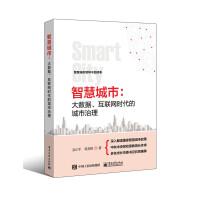 智慧城市:大数据、互联网时代的城市治理(团购,请致电400-106-6666转6)