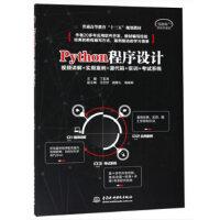 "Python程序设计(普通高等教育""十三五""规划教材)"