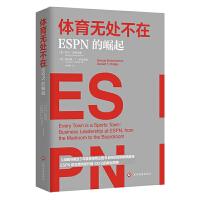 体育无处不在:ESPN的崛起