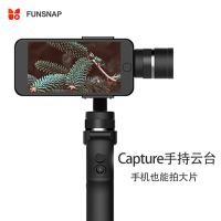包邮支持礼品卡 Capture 手持云台 运动相机 Gopro4 云台 Gopro5运动相机 Gopro6 稳定器 防