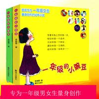 C 一年级的小豌豆+一年级的小蜜瓜 共2本 商晓娜/著 一年级的小蜜瓜低年级注音读物书籍儿童读物幼年小说带拼音男女生版