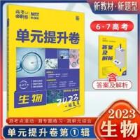 2020版高考必刷卷 单元提升卷 生物 理科适用 2020高考一轮自主复习生物 高考必刷卷生物单元提升卷 67高考理想