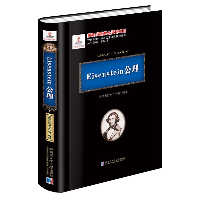 Eisenstein公理