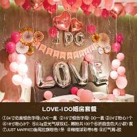 创意结婚气球婚房布置用品婚礼气球装饰婚房装饰浪漫表白求婚道具