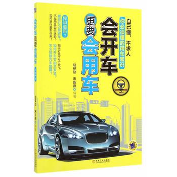 【二手95成新旧书】会开车更要会用车 第2版 9787111456803 机械工业出版社