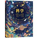 正版全新 科学10×10:改变人类的100个科学发现 (爱心树童书)