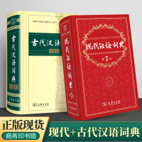 古代汉语词典+现代汉语词典 小学生常用字语文初中学生高中生古文工具书字典文言文词汇书教辅导书