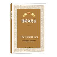 佛陀如是说王文元世界图书出版公司9787510063084