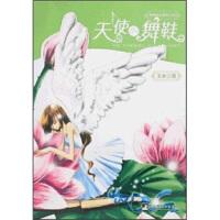 [二手旧书9成新]天使的舞鞋 玉米 9787802112759 中央编译出版社