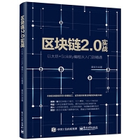 正版全新 区块链2.0实战:以太坊+Solidity编程从入门到精通