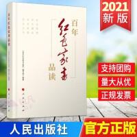 百年红色家书品读(2021新版)人民出版社 中国共产党历史红色家书信仰【预售】